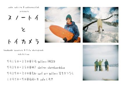 スノートイとトイカメラ.jpg