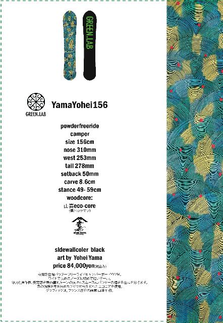 yamayohei156.jpg