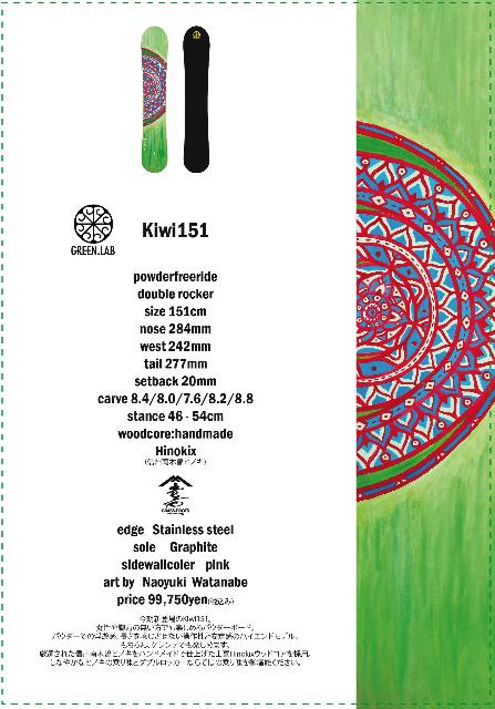 kiwi151.jpg
