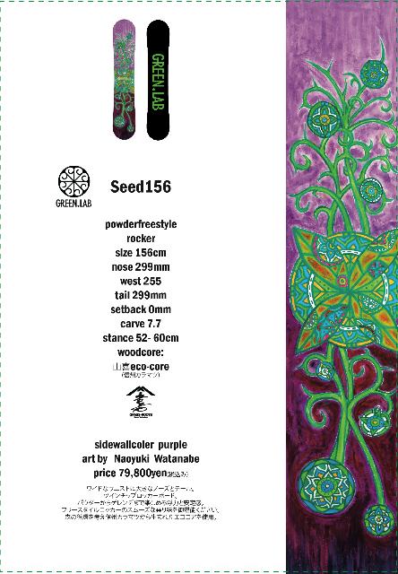 seed156.jpg
